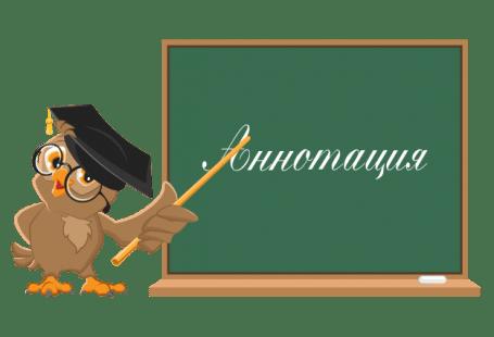Аннотация: пример и рекомендации по написанию